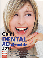 「Quint DENTAL AD Chronicle 2011」